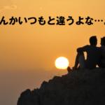 夕日を背景に思索する男女