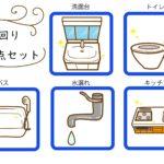 住宅機器設備