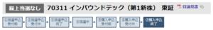 東京東海繰上げ当選なし