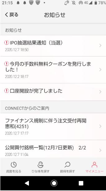CONNECTお知らせ