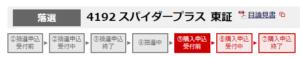野村證券スパイダープラス落選