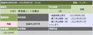 大和東海道リート当選