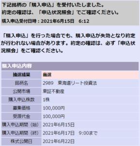 東海道購入申込み済